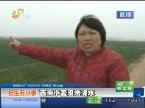 民生无小事:百亩小麦没法浇水