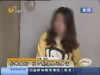 济南:大龄女网络征婚被骗财骗色