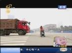 济南:大货右拐轧死人 类似悲剧频上演