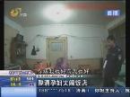 青岛:酗酒孕妇大闹饭店