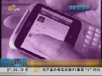 """深圳:女子微信""""摇""""老乡 4小时后遭强奸"""
