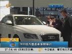 济南:2013年齐鲁春季车展举行