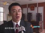 """最美基层干部 """"平民法官""""王永涛"""