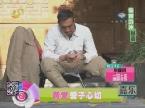"""黄觉:爱子心切 但是个""""不靠谱""""的老爸"""