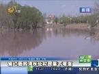 紫红色的湾水让村民苦不堪言