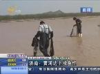济南:黄河边上捞鱼忙