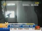 青岛:男子欲跳楼被救下 一查竟是网上逃犯