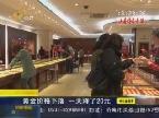 济南:黄金价格下落一天降20元
