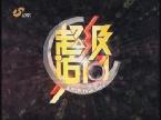 2013年4月15日《超级访问》:黄渤讲述影帝成长史
