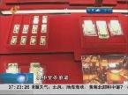 济南:金价暴跌 市民热衷购买黄金产品