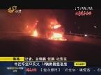 莱芜:半挂车途中失火 14辆新奥迪报废