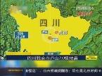 四川雅安市芦山7.0级地震