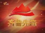 齐鲁先锋 20130420:淄博淄川:将军路上的红马甲