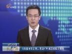 山东省发现首例人感染H7N9禽流感疑似病例