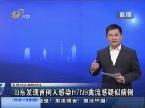 山东发现首例人感染H7N9禽流感疑似病例