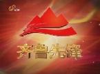 """20130423齐鲁先锋:曹沛德 从""""医匠""""到医生"""