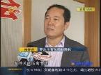 枣庄:H7N9禽流感患者无明显好转