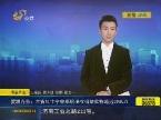 情系芦山 爱涌齐鲁:山东省红十字会系统接收捐赠款物超过3900万