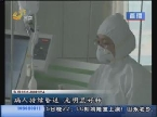 枣庄市通报首例H7N9患者救治情况