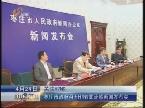 【关注H7N9】枣庄市政府召开H7N9禽流感新闻发布会