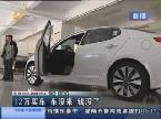 济南:12万买东风悦达起亚 车没来钱没了