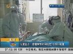 枣庄:记者直击H7N9禽流感患者病情相对稳定 但依旧危重