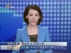 情系芦山 爱聚齐鲁 山东省红十字会已募集救灾款物6234万元