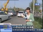 309国道淄博段3车相撞