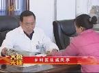 定陶乡村医生戚凤亭 村民的贴身守卫