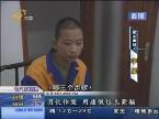 """青岛:大龄女青年 网恋""""高富帅"""""""