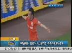 中超:鲁能3比2客胜申鑫 暂时登积分榜首位
