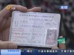 青州:身份证重号 无法换驾照