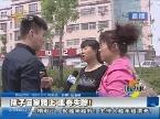 聊城:孩子回家路上 离奇失踪