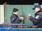 """当心!济南警方查获万斤""""假种子"""""""