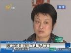 潍坊:公婆阻挠儿媳见孙子