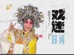 戏迷时间:菏泽大平调