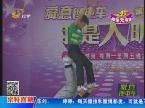 十三岁男孩杂技表演赢得满堂喝彩 顺利晋级