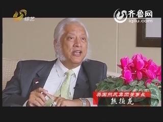 熊德龙专访——(下)