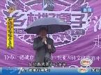 乡村好嗓子:肥城海选选手展播