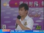 十六岁男孩杂技表演震撼全场 成功晋级