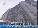 淄博:26岁小伙安装空调从7楼坠下
