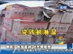 潍坊:货车被堵马路口 淋湿瓦砖要赔偿