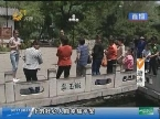 小溪圆梦:残疾大姐们的旅游梦
