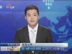 章丘一民爆公司发生爆炸事故 姜异康郭树清赶到现场指挥救援