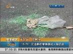 """成武县""""5.23""""交通事故肇事嫌疑人被抓获"""