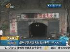 济南章丘:盗采煤炭资源发生透水事故 致9人死亡