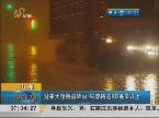 山东:迎来大范围强降雨 局部将达100毫米以上