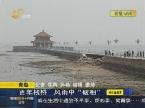 青岛:百年栈桥 风雨中破相