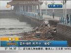 """青岛:百年栈桥 风雨中""""破相"""""""