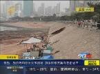 青岛:栈桥坍塌部分完成封堵 加固维修方案尚在论证中
